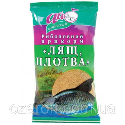 """Прикорм рыболовный Лещ, Плотва 1000 грамм """"Ай Подсекай"""""""