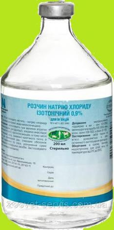Натрия хлорид изотонический раствор флакон 200 мл, фото 2