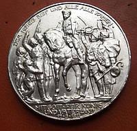 Серебряная монета Германия 3 марки 1913 год  Битва за Народ. Редкая монета.