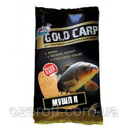 """Прикорм рибальський Короп """"GOLD CARP"""" - мушля (Ракушка) 1000 грам """"АЙ ПІДСІКАЙ"""""""