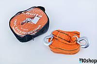Трос буксировочный 8т   (5м*65mm, полипропилен)   LVT