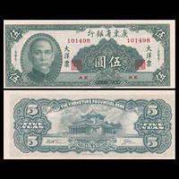 КИТАЙ S2457 CHINA KWANGTUNG PROVINCIAL BANK 5 YUAN 1949 Unc