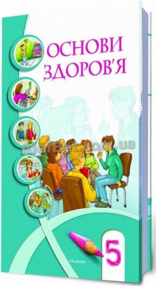 5 клас / Основи здоров'я. Підручник / Бех / Алатон