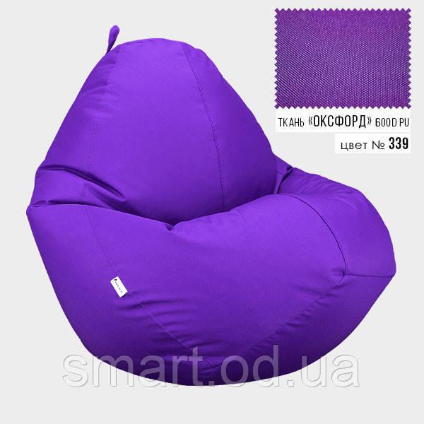 Кресло мешок Овал Оксфорд Стронг 85*105 см Цвет Фиолетовый