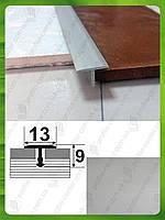 Т-образный профиль для плитки АТ-13. Ширина 13мм. L-2,7м. Серебро (анод)