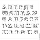 Алфавит №4 - русско-украинский, фото 2