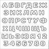 Алфавит №8, фото 2