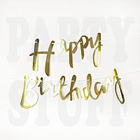 Гирлянда С днем рождения, золотая