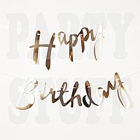 Гирлянда С днем рождения, бронзовая