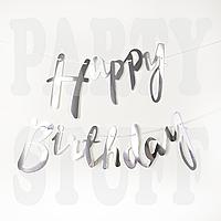 Гирлянда С днем рождения, серебристая