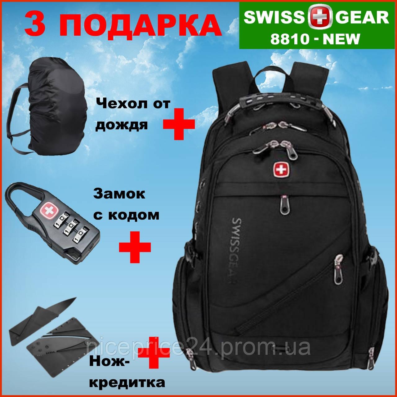 1fc6ab8f202c88 Швейцарский рюкзак WENGER SwissGear 8810 black с  замком,нож-кредитка,дождевик, USB