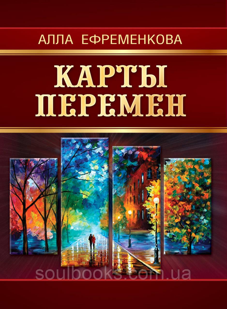 Карты Перемен. Ефременкова Алла