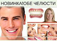 НИЗ и ВЕРХ КОМПЛЕКТ виниры Perfect smile Veneers.Накладки на зубы
