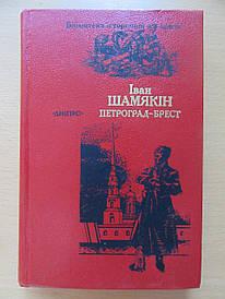 Іван Шамякін. Петроград - Брест