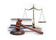 Юридична консультація ONLINE