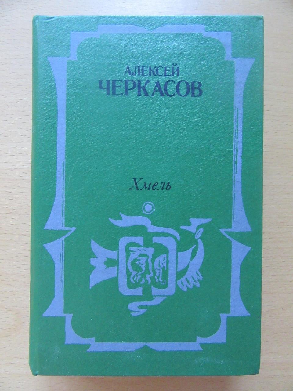 Алексей Черкасов. Хмель. Сказания о людях тайги
