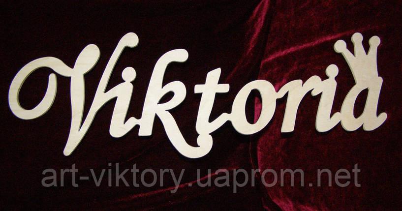 Имя Viktoria, декор, фото 2