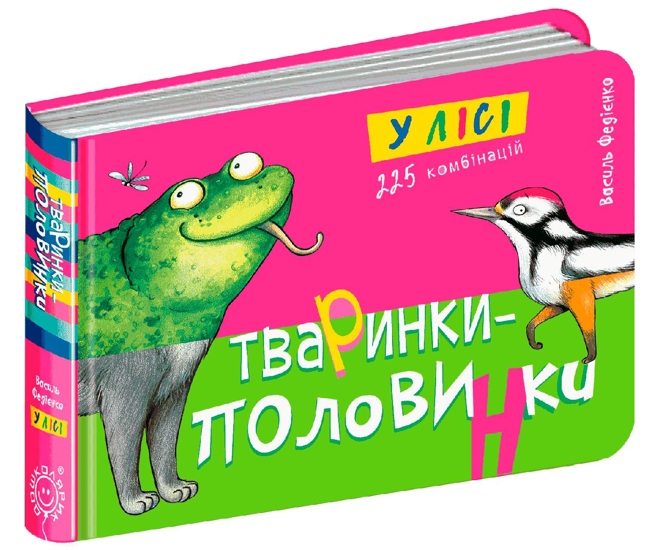 Тваринки - половинки. У лісі.   Василь Федієнко.