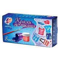 Набор акриловых красок по ткани Луч 8 цветов 15 мл. 23С1475-08