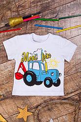 """Детская футболка """"Менi 1 рiк"""" синий трактор на день рождение мальчика"""