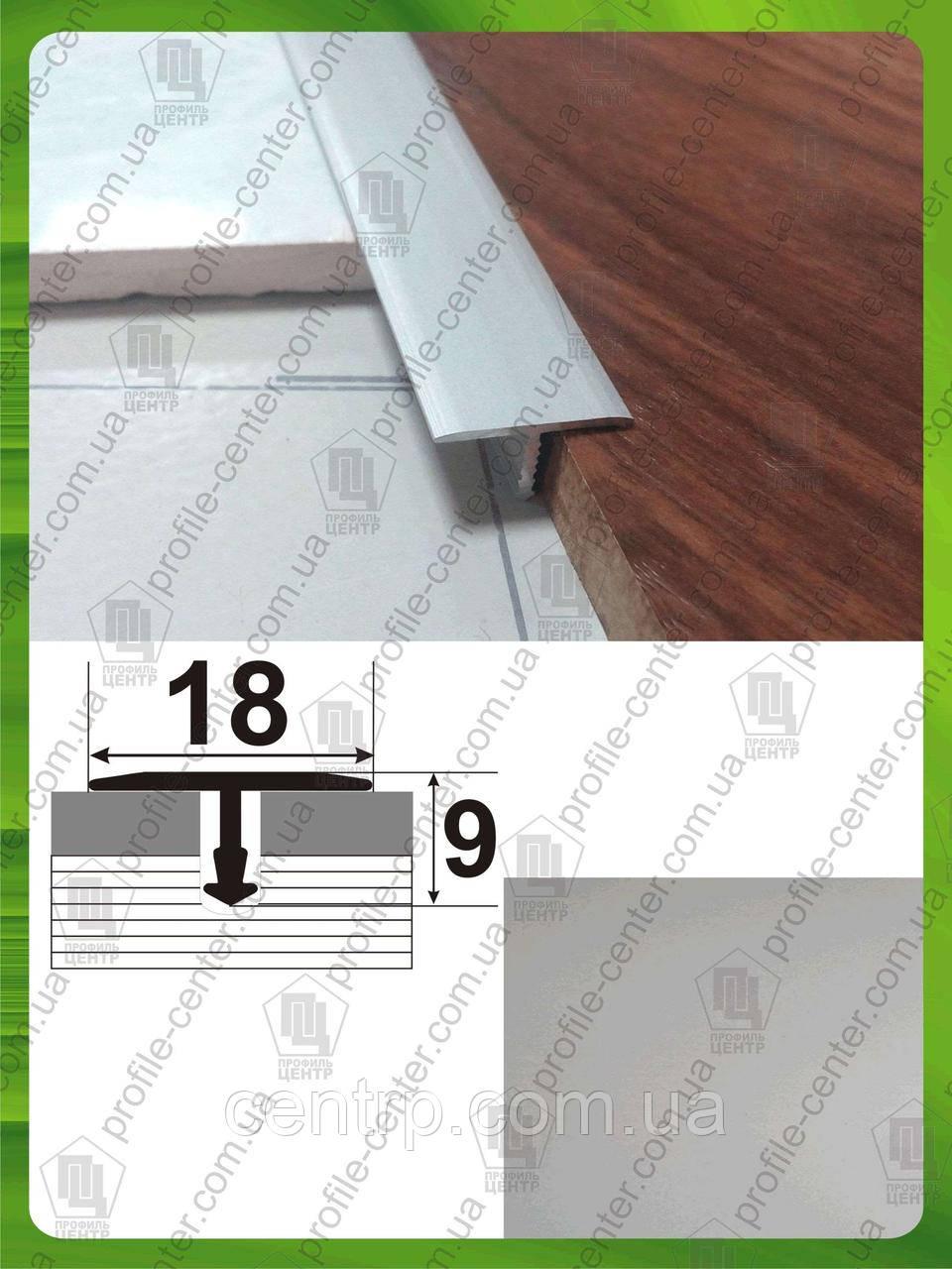 Т-образный профиль для плитки АТ-18. Ширина 18мм. L-2.7м. Серебро (анод)