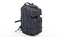 Рюкзак патрульный 30 литров Silver Knight черный, фото 1