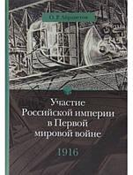 Участие Российской империи в Первой мировой войне (1914 - 1917). 1916 г. Сверхнапряжение