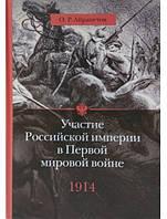 Участие Российской империи в Первой мировой войне (1914 - 1917). 1914 год. Начало