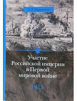 Участие Российской империи в Первой мировой войне (1914 - 1917). 1915 год. Апогей