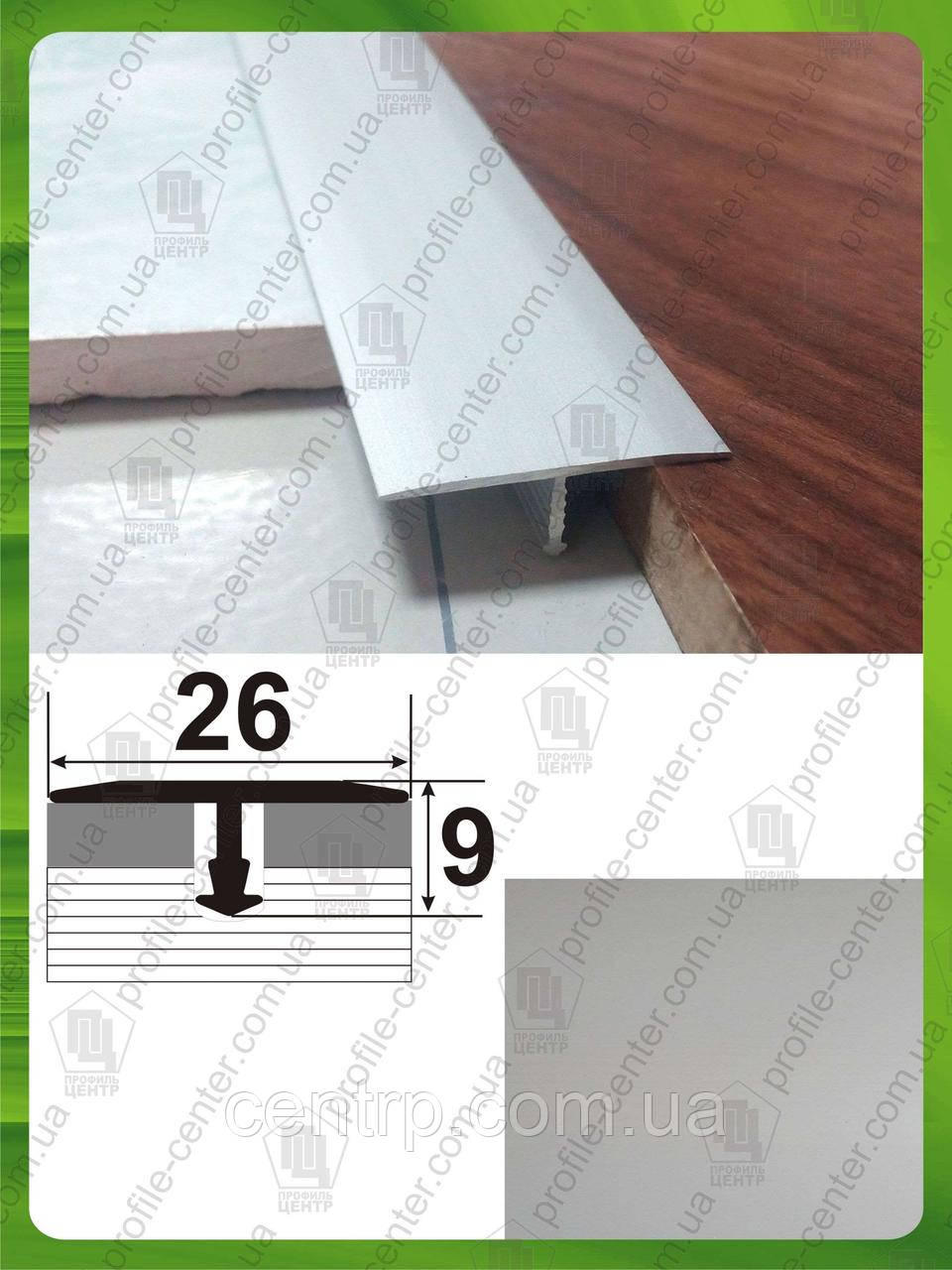 Т-образный порожек для плитки АТ-26. Ширина 26мм. L-2,7м. Серебро (анод)