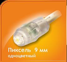 Светодиодный пиксель одноцветный LMS-PS-9W-5V, 9мм, 5В красный