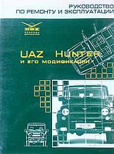 UAZ. HUNTER  и его модификации  Руководство по ремонту и эксплуатации