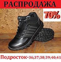 Подростковые демисезонные кроссовки ботинки. Фирменные детские ботинки ортопедические,Португалия