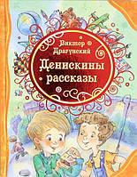 """ВЛС """"Драгунский В. Денискины рассказы"""""""