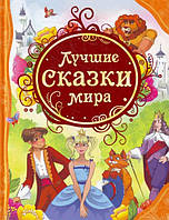 """ВЛС """"Лучшие сказки мира"""""""