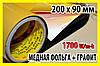 Радиатор медь 0.1mm с графитом 200x90mm скотч с графитом медная фольга графен термопрокладка