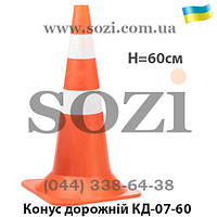Конус дорожный КД-07-60 высота 60см + 2 светоотражающие полосы
