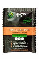 Крем для рук з маслами кокоса і оливи (саше) 5мл ТМ VitaminClub