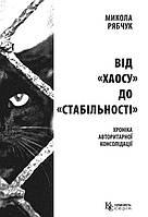 Микола Рябчук. Від «хаосу» до «стабільності»: хроніка авторитарної консолідації