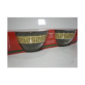 Салатники 13 см набор 2 шт Меандр Гусь хрустальный EAV26-1542