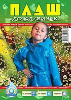 Дождевики ДЕТСКИЕ (60мкм) под пояс, плащи от дождя для детей