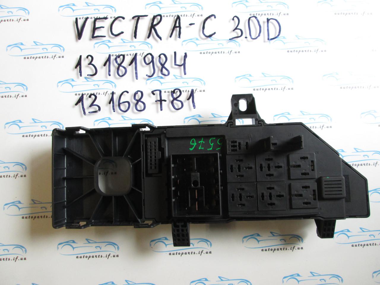 Блок предохранителей Vectra C 3.0CDTI 13181984 pin