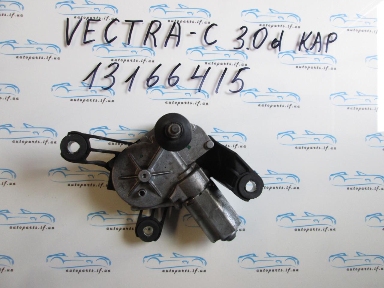 Моторчик заднего стеклоочистителя опель Вектра С, Vectra C 13166415 универсал