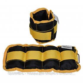 Утяжелители 2 шт по 0,5 кг желто-черные А00002