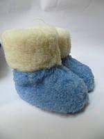 Чуни из овечьей шерсти детские синие