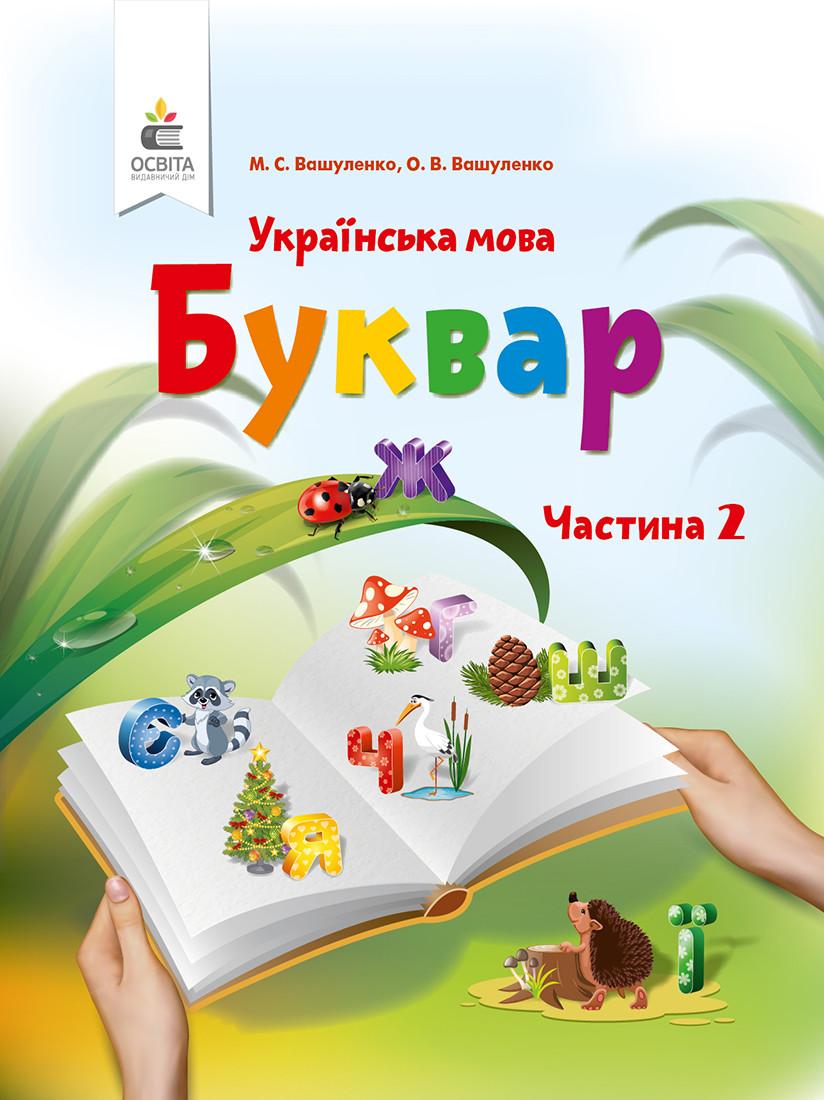 НУШ. Украинский язык 1 класс. Букварь Вашуленко (часть 2)