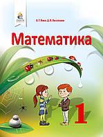 НУШ. Математика. Учебник 1 класс (Бевз)