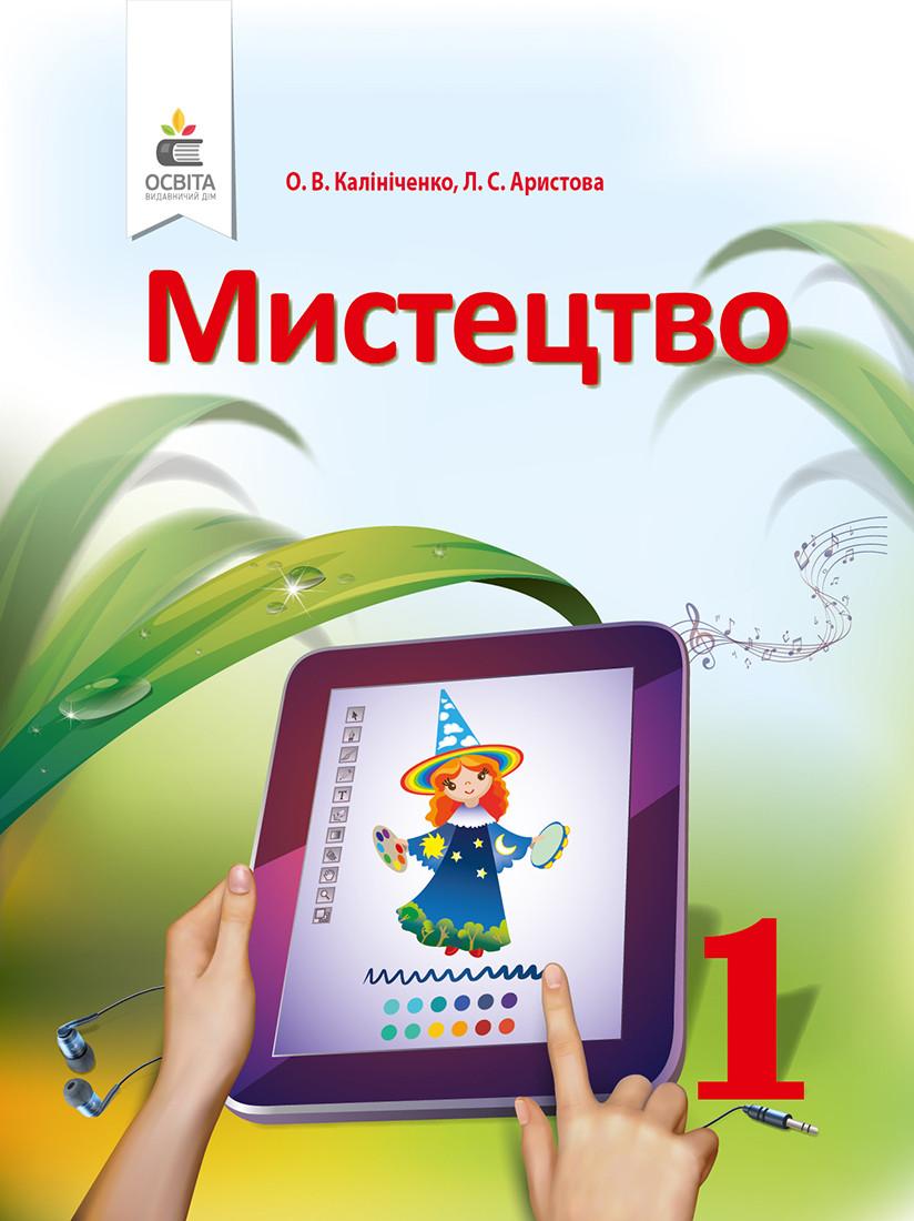 НУШ. Искусство 1 класс. Учебник Калиниченко