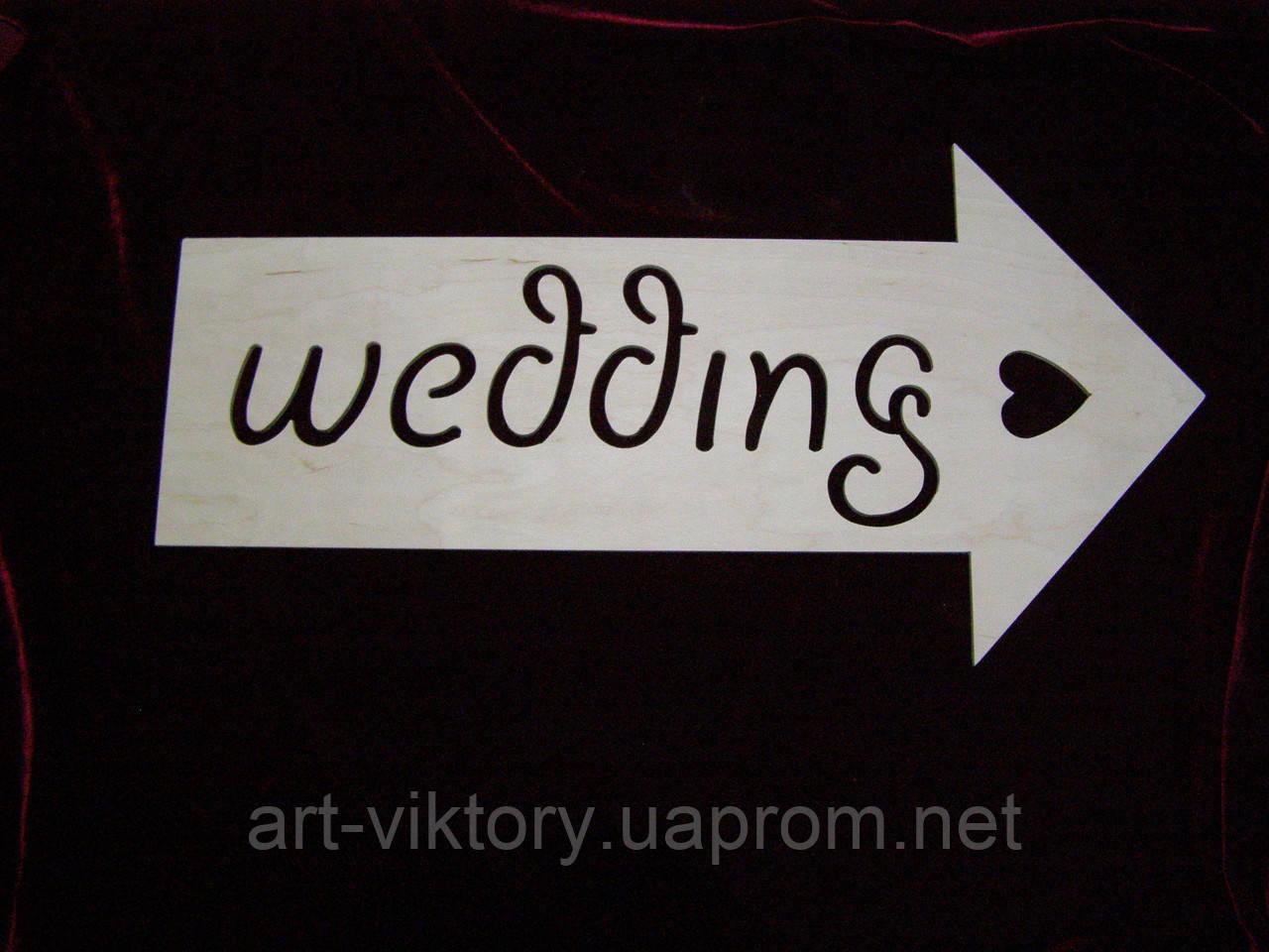 Указатель Wedding
