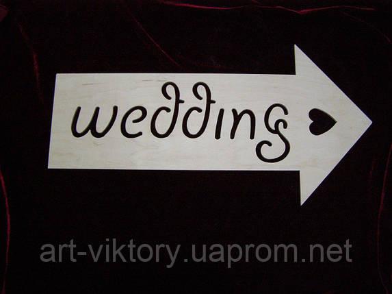 Указатель Wedding, фото 2